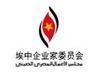 Egyptian Chinese Business Council |  New Cairo