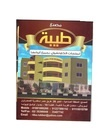 tiba factory for rubber | 12677 Giza