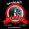 ELKADY Tires and batteries |  Cairo